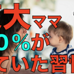 東大生の親の90%が「意識して取り組んでいる習慣」があった!