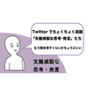 Twitterでちょくちょく話題の「支離滅裂な思考・発言」たち