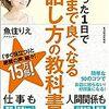 連濁と連声は試験に出るので法則と例外を覚えよう。H28日本語教育能力検定試験Ⅰ問題3C(14)の解説