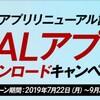 JALのスマートフォンアプリリニューアルとキャンペーン