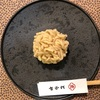 とらや『新栗まつり』秋の味覚を楽しむ和栗の贅沢生菓子。栗粉餅、栗名月、栗鹿の子、栗蒸羊羹。