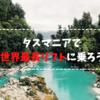 【タスマニア】世界最長のリフトや吊り橋を楽しめる!!自然豊かなカタラクトゴージ渓谷。