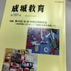 メディア掲載:『成城教育』第181号 特集 第44回 幼・初・中高合同研究会「成城学園におけるICT教育の充実を目指して」