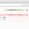 macでFirefoxのアドオン開発環境を構築する