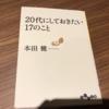 【No.13】20代にしておきたい17のこと / 本田健