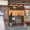 谷津游路蕎麦屋なかや本店