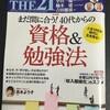THE21(資格特集)・税理士模試BC判定対策法