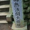 稲荷山コースで! 高尾山へ行ってきました~薬王院編~