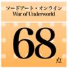 ソードアート・オンライン War of Underworld 総合評価