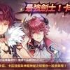 【LINE PANGYA 】新キャラのカズ追加!【MOBILE 魔法飛球】