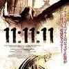 【映画】11:11:11/11-11-11 (2011)【感想】