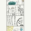 4コマ漫画その1『Fly me to the moon』