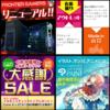 【WOT】ゲーミングパソコン 初売りセール【Frontier】