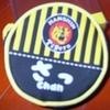 阪神ファンの誕生日