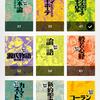 『まんがで読破』シリーズは入れ替わりでKindle版が99円セールになるのでまとめ買いするとおトク!