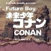 未来少年コナン…をみている。