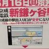 2019年6月16日に新鎌ヶ谷駅の新京成と北総線の改札が変わるよ