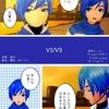 DIVAエディット漫画『V1/V3』を投稿