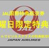 JALマイルのお得な使い方、少ないマイル数で特典航空券を予約する曜日限定特典の利用方法