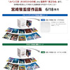「宮崎駿監督作品集」BD-BOX/DVD-BOXが予約開始、6月18日発売〜「カリオストロの城」から「風立ちぬ」まで11作品収録
