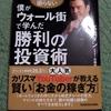 お金に困りたくないなら読むべき!!高橋ダンさん著書「一生お金に困らない 僕がウォール街で学んだ勝利の投資術」