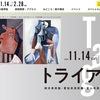 トライアローグ 語らう20世紀アート @横浜美術館