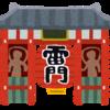金曜ドラマ「リコカツ」第九回を観終えて #リコカツ #永山瑛太 #北川景子