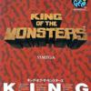 意外と安く買えるキング・オブ・ザ・モンスターズのゲーム 逆プレミアソフトランキング