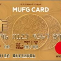 MUFGカード ゴールドの魅力を、専門家が解説(2021年版)!年会費や審査基準など、MUFGカード ゴールドの特徴はここをチェック。