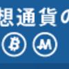 ボーナスは仮想通貨へ