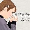 平野美宇選手の涙で思ったこと