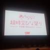 でる魂+Mission3.3 春うららの超時空ひな祭り に行ってきた(1部)