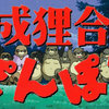 平成狸合戦ぽんぽこ/ネタバレ・キャスト・あらすじ