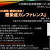 講習会:2019年3月30日中部関西診療看護師(NP)研究会主催 NPアドバンスセミナー