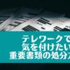 【生活】テレワーク・在宅勤務や日常生活で出てくる書類の処分方法