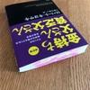 【刻読1冊目】『金持ち父さん貧乏父さん』で貧乏思考について学ぶ