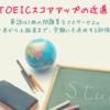 TOEICスコアアップの近道【英語は1冊の問題集をマスターせよ!】初心者から上級者まで使える勉強方法