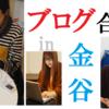 【全国のブロガーよ、集えッ!】千葉県金谷でブログ合宿しませんか?