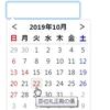 Bootstrap Datepicker カレンダーに、日本の祝日をマークする