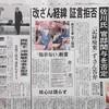 改ざん経緯 証言拒否 佐川氏 官邸関与を否定