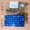 鮒寿司のラスク「ビワコッターテ」を食べた感想【滋賀県】