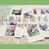 松村正直評論集『短歌は記憶する』