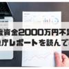老後資金が2000万円不足する話題のレポートを読んでみた
