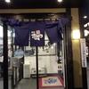 【旅行】函館に行ってきました。その2