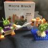 Seria Micro Block すいぞくかんA ~クマノミ~