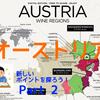 【オーストリア】ラベルに表記された意味を読み取る【2問】