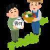 【ふるさと納税】目指せ!ふるさと納税生活①食料品編