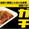 ■松屋 鶏のじゃがバター炒め定食 食べました!