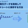 Google Apps Scriptでfreeeの取引データを取得してスプレッドシートに保存する方法