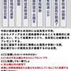 【衆議院解散】10月19日公示・10月31日投開票